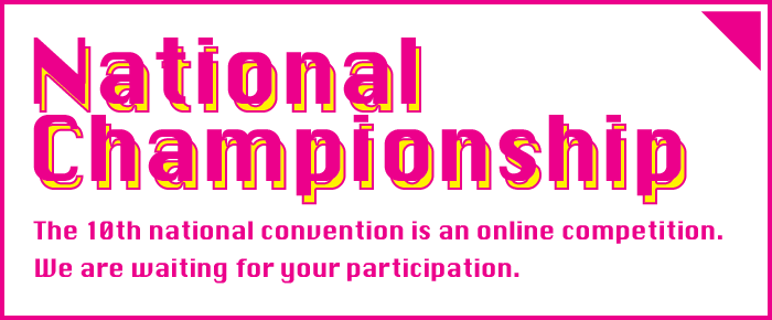 National Championship The 10th national convention is an online competition. We are waiting for your participation.